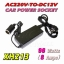XH213 High-Power (96W) AC220V-To-DC12V Car Power Socket Adaptor thumbnail 1