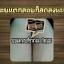 Coffee curcuma scrub soap by..noomham 1 ก้อน thumbnail 142