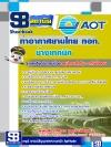 [Update ปี 61] เซ็ตติวคู่มือสอบ แนวข้อสอบช่างเทคนิค บริษัท ท่าอากาศยานไทย ทอท AOT