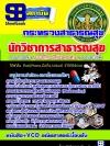 ++แม่นๆ ชัวร์!! หนังสือสอบนักวิชาการสาธารณสุข กระทรวงสาธารณสุข ฟรี!! VCD