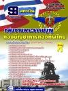 ++แม่นๆ ชัวร์!! หนังสือสอบกลุ่มงาพระธรรมนูญ กองทัพไทย ฟรี!! MP3