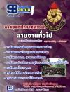 ++แม่นๆ ชัวร์!! หนังสือสอบ ยศ.ทบ.สายงานทั่วไป ฟรี!! VCD