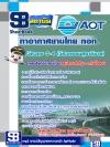 [Update ปี 61] เซ็ตติวคู่มือสอบ แนวข้อสอบวิศวกร 3-4 (วิศวกรรมสุขาภิบาล) บริษัท ท่าอากาศยานไทย ทอท AOT