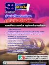 ((NEW))แนวข้อสอบราชการ กรมบังคับคดี ตำแหน่งเจ้าหน้าที่โสตทัศนศึกษา อัพเดทใหม่ 2560