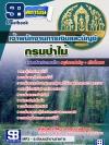 สุดยอด!!! แนวข้อสอบเจ้าพนักงานการเงินและบัญชี กรมป่าไม้ อัพเดทใหม่ล่าสุด ปี 2561