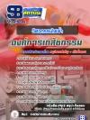 สุดยอดแนวข้อสอบงานราชการไทย วิศวกรรมไฟฟ้า องค์การเภสัชกรรม อัพเดทในปี2560
