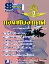++แม่นๆ ชัวร์!! หนังสือสอบกองทัพอากาศ ฟรี!! MP3