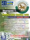 แนวข้อสอบราชการ พัฒนาชุมชน 1 ท้องถิ่น อัพเดทใหม่ 2560