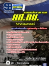 #สุดยอด!!! แนวข้อสอบ ยศ.ทบ. วิศวกรรมศาสตร์ กรมยุทธศึกษาทหารบก อัพเดทใหม่ล่าสุด ปี2561