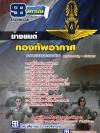 สุดยอด!!! แนวข้อสอบและเทคนิคการทำข้อสอบช่างยนต์ กองทัพอากาศ อัพเดทใหม่ล่าสุด ปี2561