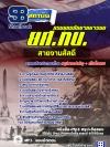 NEW สุดยอดแนวข้อสอบงานราชการ ยศ.ทบ สายงานสัสดี กรมยุทธศึกษาทหารบก อัพเดทในปี 2561