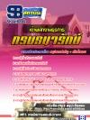 แนวข้อสอบราชการ เจ้าพนักงานธุรการ กรมธนารักษ์ อัพเดทใหม่ 2560