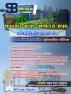 สุดยอดแนวข้อสอบงานราชการไทย เจ้าหน้าที่บริหารงานทั่วไป ท้องถิ่น อัพเดทในปี2560