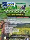 สุดยอด!!! แนวข้อสอบนักวิชาการส่งเสริมการเกษตร กรมส่งเสริมการเกษตร อัพเดทใหม่ล่าสุด ปี2561