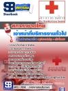 [NEW] #แนวข้อสอบเจ้าหน้าที่บริหารงานทั่วไป สภากาชาดไทย อัพเดทใหม่ล่าสุด ebooksheet