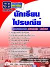 สุดยอด!!! แนวข้อสอบนักเรียนไปรษณีย์ โรงเรียนไปรษณีย์ อัพเดทใหม่ล่าสุด ปี2561