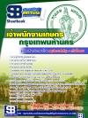 หนังสือสอบเจ้าพนักงานเกษตร กทม. สำนักงานคณะกรรมการข้าราชการกรุงเทพมหานคร คัดกรองมาอย่างดี