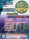 แนวข้อสอบราชการ กรมป่าไม้ ตำแหน่งผู้ช่วยนักวิจัย อัพเดทใหม่ 2560