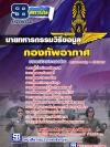 สุดยอด!!! แนวข้อสอบนายทหารกรรมวิธีข้อมูล กองทัพอากาศ อัพเดทใหม่ล่าสุด ปี2561
