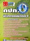 ++แม่นๆ ชัวร์!! หนังสือสอบนักวิชาการคอมพิวเตอร์ 4 กปภ. ฟรี!! MP3