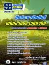 แนวข้อสอบ นักประชาสัมพันธ์ พนักงานมหาวิทยาลัย อัพเดทใหม่ 2560