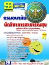 ++แม่นๆ ชัวร์!! หนังสือสอบนักวิชาการสาธารณสุข กรมอนามัย ฟรี!! MP3