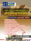 แนวข้อสอบราชการ วิศวกร (ปฏิบัติงานด้านเครื่องกลและอุตสาหการ) กรมธนารักษ์ อัพเดทใหม่ 2560
