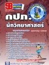 ++แม่นๆ ชัวร์!! หนังสือสอบนักวิทยาศาสตร์ 4 กปภ. ฟรี!! MP3