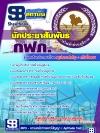 สุดยอด!!! แนวข้อสอบนักประชาสัมพันธ์ กฟภ. การไฟฟ้าส่วนภูมิภาค อัพเดทใหม่ล่าสุด ปี2561