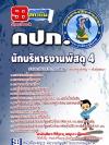 ++แม่นๆ ชัวร์!! หนังสือสอบนักบริหารงานพัสดุ 4 กปภ. ฟรี!! MP3