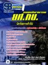 สุดยอด!!! แนวข้อสอบ ยศ.ทบ. นักจัดการทั่วไป กรมยุทธศึกษาทหารบก อัพเดทใหม่ล่าสุด ปี2561