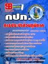 ++แม่นๆ ชัวร์!! หนังสือสอบการประปาส่วนภูมิภาค กปภ. ฟรี!! MP3
