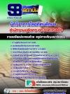 แนวข้อสอบราชการ ปลัดกระทรวงการคลัง ตำแหน่งนักวิชาการโสตทัศนศึกษา อัพเดทใหม่ 2560