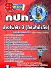++แม่นๆ ชัวร์!! หนังสือสอบช่างไฟฟ้า 3 กปภ. ฟรี!! MP3