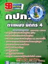 ++แม่นๆ ชัวร์!! หนังสือสอบนิติกร 4 กปภ. ฟรี!! MP3