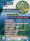 แนวข้อสอบราชการ กรมป่าไม้ ตำแหน่งเจ้าหน้าที่บริหารงานทั่วไป อัพเดทใหม่ 2560
