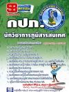 ++แม่นๆ ชัวร์!! หนังสือสอบนักวิชาการภูมิสารสนเทศ 4 กปภ. ฟรี!! MP3