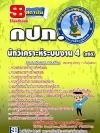 ++แม่นๆ ชัวร์!! หนังสือสอบนักวิเคราะห์ระบบงาน 4 (สถิติ) กปภ. ฟรี!! MP3
