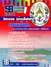 สุดยอดแนวข้อสอบงานราชการไทย วิศวกร ด้านไฟฟ้า กรมเจ้าท่า อัพเดทในปี2560
