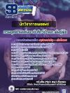 สุดยอด!!! แนวข้อสอบนักวิชาการเผยแพร่ กรมอุทยานแห่งชาติ อัพเดทใหม่ล่าสุด ปี2561