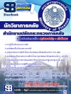 แนวข้อสอบราชการ ปลัดกระทรวงการคลัง ตำแหน่งนักวิชาการคลัง อัพเดทใหม่ 2560