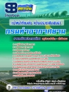 สุดยอดแนวข้อสอบงานราชการเจ้าหน้าที่ขนส่ง ด้านประชาสัมพันธ์ กรมท่าอากาศยาน อัพเดทใน ปี2561