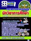 ++แม่นๆ ชัวร์!! หนังสือสอบนักวิชาการศึกษา กระทรวงสาธารณสุข ฟรี!! VCD