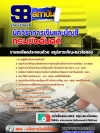 ((NEW))แนวข้อสอบราชการ กรมบังคับคดี ตำแหน่งนักวิชาการเงินและบัญชี อัพเดทใหม่ 2560