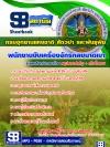 สุดยอดแนวข้อสอบงานราชการ พนักงานขับเครื่องจักรกลขนาดเบา กรมอุทยานแห่งชาติ สัตว์ป่า และพันธุ์พืช อัพเดทในปี2560