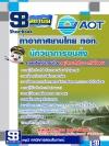 [Update ปี 61] เซ็ตติวคู่มือสอบ แนวข้อสอบแนวข้อสอบนักวิชาการขนส่ง บริษัท ท่าอากาศยานไทย ทอท AOT