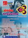 แนวข้อสอบแอร์โฮสเตท สจ๊วต บริษัท การบินไทย จำกัด (มหาชน)