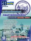[ชุดติว NEW] หนังสือเตรียมสอบกรมการบินพลเรือน แนวข้อสอบการจัดการท่าอากาศยาน กรมการบินพลเรือน