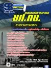 #สุดยอด!!! แนวข้อสอบ ยศ.ทบ. สายงานสารบรรณ กรมยุทธศึกษาทหารบก อัพเดทใหม่ล่าสุด ปี2561