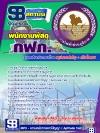 สุดยอด!!! แนวข้อสอบพนักงานพัสดุ กฟภ. การไฟฟ้าส่วนภูมิภาค อัพเดทใหม่ล่าสุด ปี2561